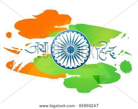 paragraph on independence day in hindi